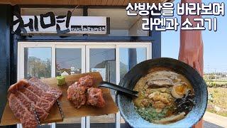 [서귀포혼밥] 멋진 산방산과 맛있는 라멘, 혼자먹는 쇠…