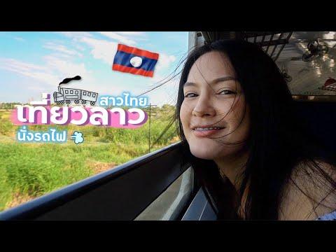 EP.1🇱🇦นั่งรถไฟ สาวไทยเที่ยวลาว   เวียงจันทน์ วังเวียง หลวงพระบาง Nov. 2019