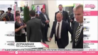 Путин скрывает свою болезнь