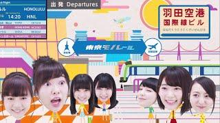 昨年「モノレール派宣言」をしたHKT48のメンバーたちが、 今年は東京モノレールの「やるじゃん!ポイント」について よりわかりやすく具体的に...