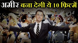 Top 10 Best Hollywood Movies on Making Money | Best Rags to Riches Movies