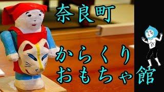 奈良町からくりおもちゃ館 old Japanese toys【 うろうろ近畿 】 奈良県 奈良市