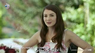 Afili Aşk 10. Bölüm Fragmanı مسلسل العشق الفاخر ال