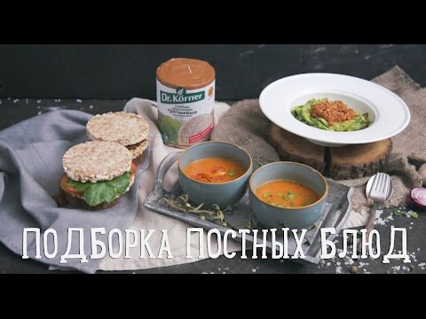 Постные рецепты – Постные блюда. Рецепты с фото