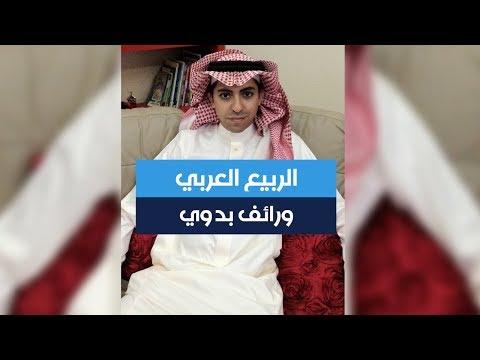 هل غيّر الإسلاميون موقفهم من رائف بدوي بعد الربيع العربي؟  - 21:59-2019 / 11 / 13