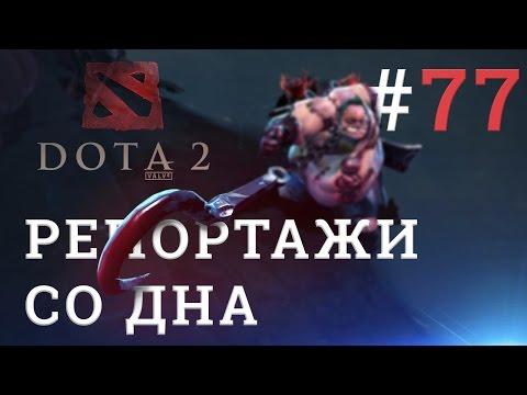 видео: dota 2 Репортажи со дна #77