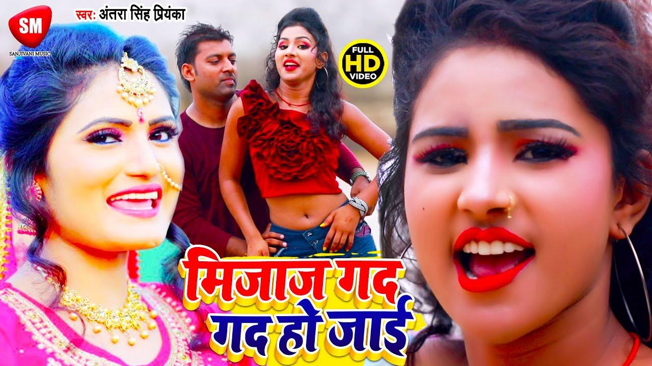 #Antra singh Priyanka_मिजाजगदगद होजाई|#Jamil Bihari काएकऔरनयाफाडूविडियो| Mijaj GadGad Hojai