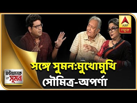 MUKHOMUKHI - Soumitra Chatterjee and Aparna Sen unplugged in an exclusive chat| ABP Ananda