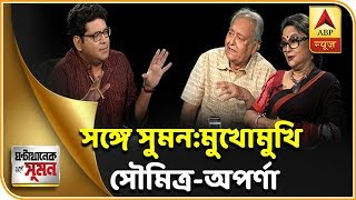 MUKHOMUKHI - Soumitra Chatterjee and Aparna Sen unplugged in an exclusive chat  ABP Ananda