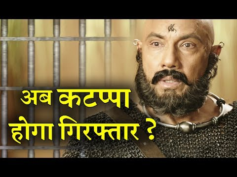 कटप्पा को कौन गिरफ्तार करना चाहता है ?    INDIA NEWS VIRAL