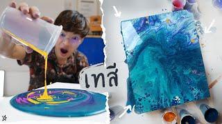 เทสีลงไปเลยจ้าาาา pouring acrylic paint