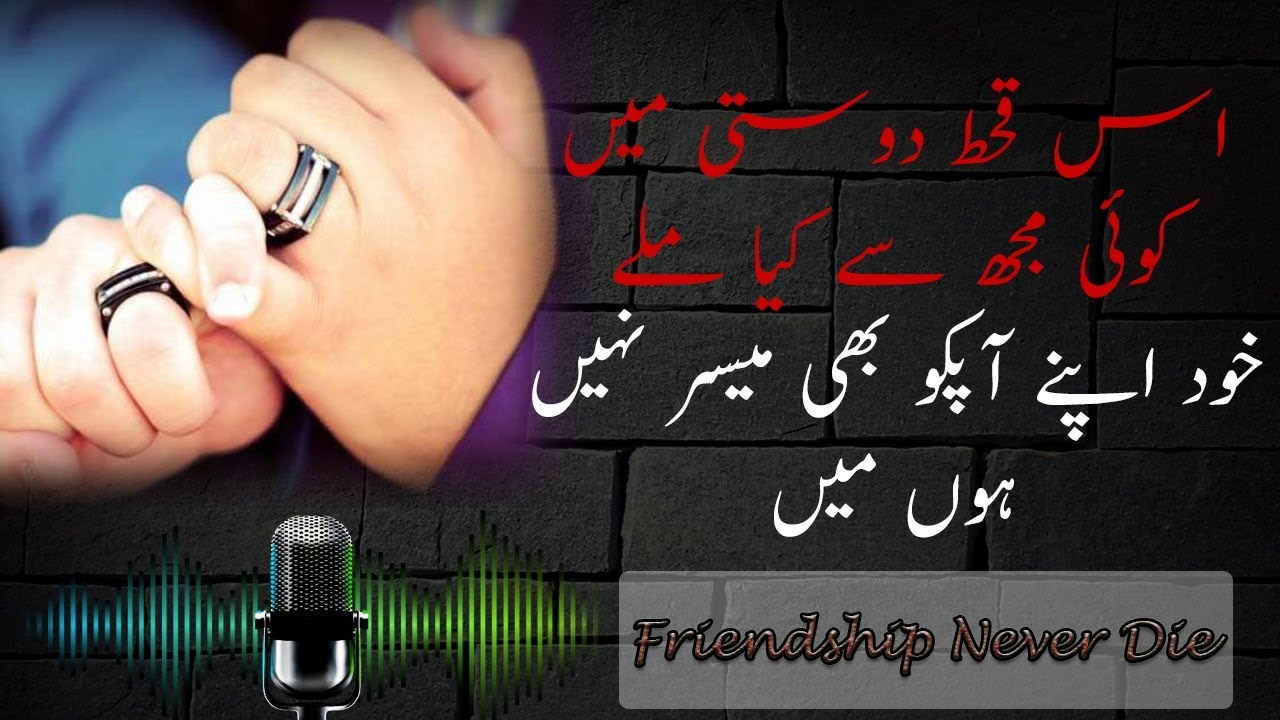 24 Sad Friendship Quotes In Urdu And Hindi With Audio Voice Youtube