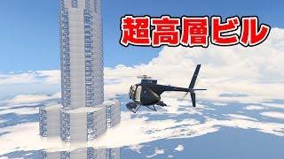 【GTA5】雲を突き抜ける超高層ビル!