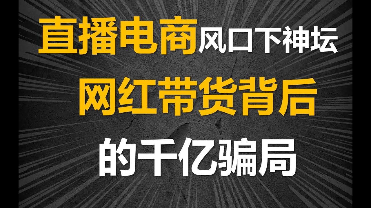 【浪眼睛03】骗子如何敛财千亿不被抓?揭秘2万家MCN机构运作套路,深挖直播带货骗局
