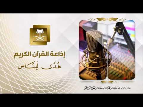حديث من القرآن بعنوان القلم للشيخ د ناصر بن محمد الأحمد