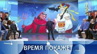 Президенты Украины. Время покажет. Выпуск от31.10.2017
