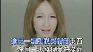 蕭亞軒 - 類似愛情
