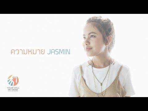 Jasmin  Patchalarwaree - ความหมาย   MEANING
