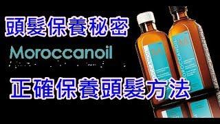 正確保養頭髮方法 摩洛哥優油使用方法