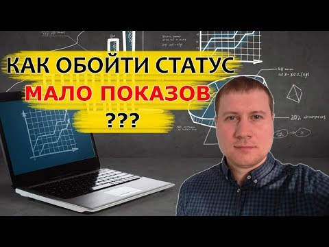 Про статус мало показов   как просто обойти его в Яндекс Директ