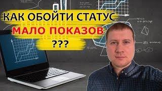 как убрать статус мало показов в Яндекс.Директ. Фишки и лайфхаки