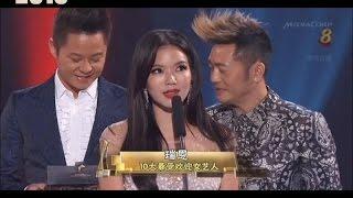 Top 10 Awards - Rui En: 10 Consecutive Years Of Star Awards Top 10