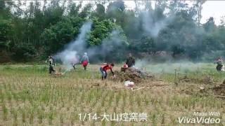 1/14-大山蚵仔嫂焢窯樂!