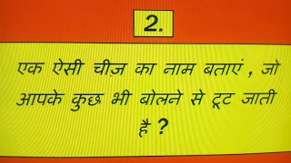 Best online IQ Common sense test for kids in hindi free home classes  PART -  11