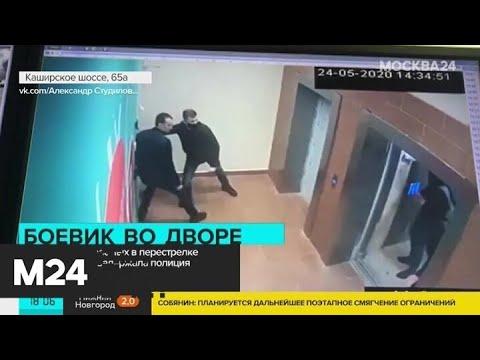 Очевидцы рассказали о перестрелке на юге Москвы - Москва 24