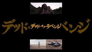 デッド・オア・リベンジ(字幕版) thumbnail