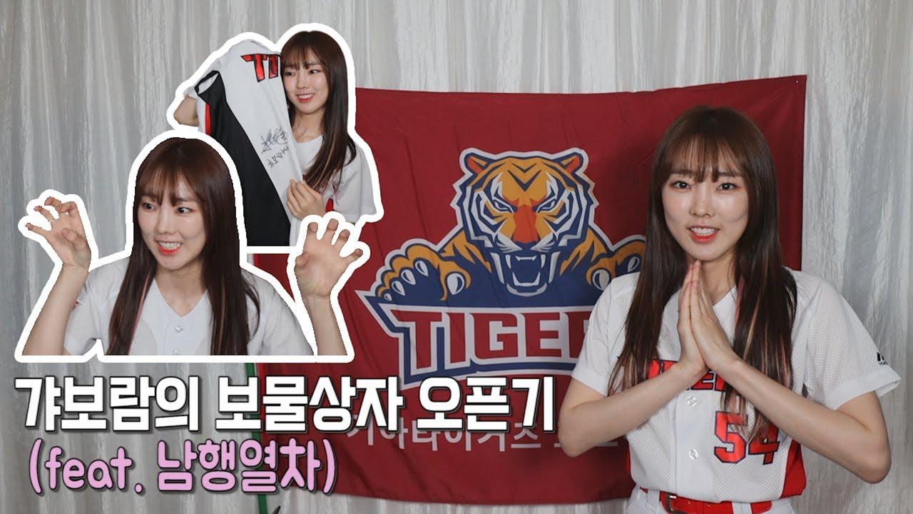 갸보람의 야구 사랑 ♥ 보물상자 공개!! (Feat. 남행열차)