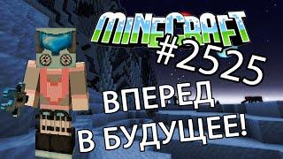 Minecraft - ВПЕРЕД В БУДУЩЕЕ (Серия 2525)