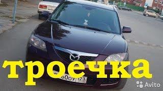 видео Мазда 3 (Mazda 3) купить в кредит