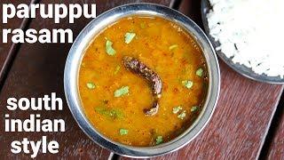 paruppu rasam recipe  பரபப ரசம  dal rasam recipe  garlic paruppu rasam