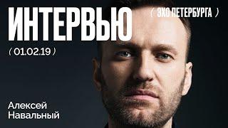 Алексей Навальный / Петербург // 01-02-19