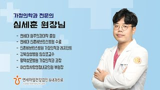 연세하임 건강검진&내과진료 심세훈 원장님 진료시…