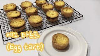 [홈베이킹] 노릇노릇한 에그타르트 만들기 (Egg ta…