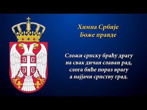 Himna Srbije - Bože pravde