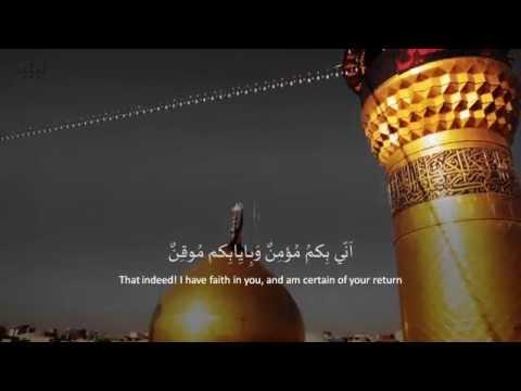 Ziyarat al-Warith | زيارة وارث - Abathar al Halawaji