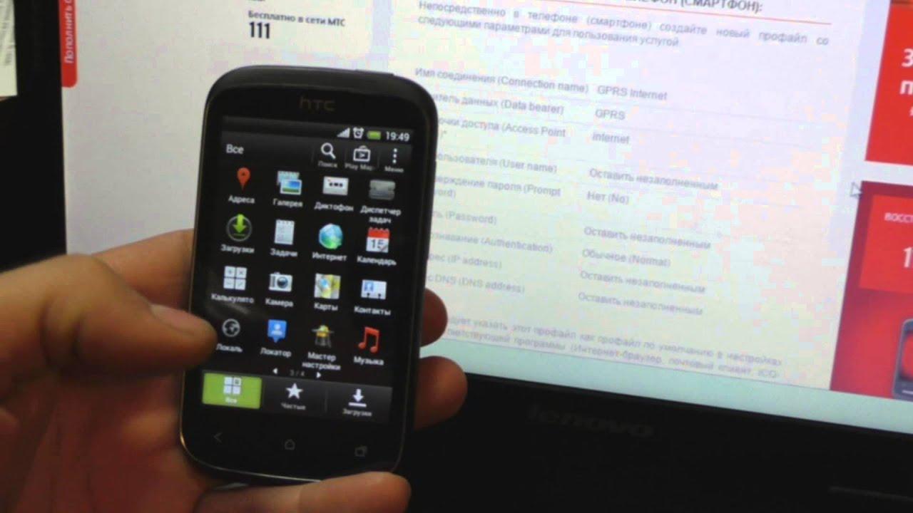 a5bf21d854eef Как настроить мобильный интернет на android смартфоне - YouTube