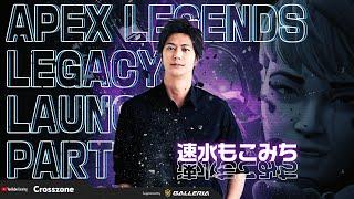 【APEX LEGENDS】速水もこみちが「Apex Legends Legacy Launch Party」に参戦します!