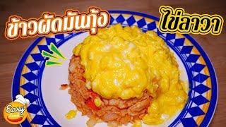 ข้าวผัดมันกุ้งทำเอง + ไข่ลาวานุ่มๆ  สุดฟิน ทำเองกินเองอีกแล้ว (อาหารชาวหอ)