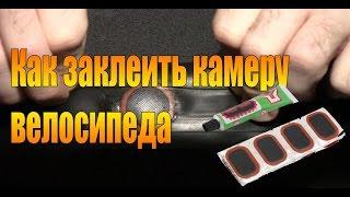 Как заклеить камеру велосипеда.(Видео посвящено ремонту(устранению) проколов велосипедных камер. Чем лучше клеить камеру? Как найти повреж..., 2016-02-07T16:00:03.000Z)