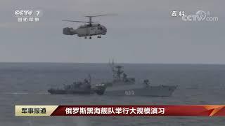 [军事报道]俄罗斯黑海舰队举行大规模演习|军迷天下 - YouTube