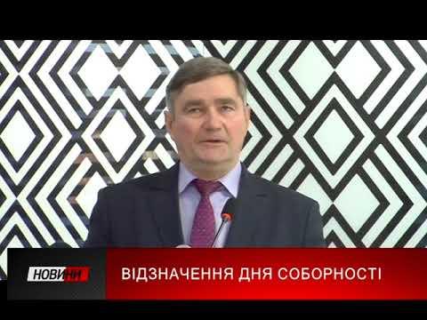 Третя Студія: Івано-Франківськ готується до відзначення дня Соборності України