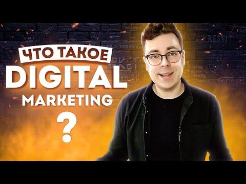 Что такое диджитал маркетинг. Главные моменты для понимания.