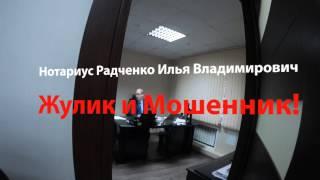 Нотариус Радченко Илья Владимирович жулик, аферист и мошенник! Москва, 16 февраля, 2016