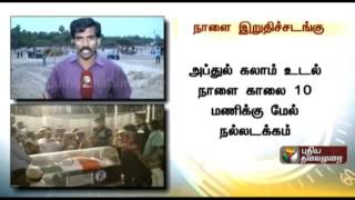 Abdul Kalam: Funeral to be held in Rameshwaram at 11am 30-07-2015 spl live video news