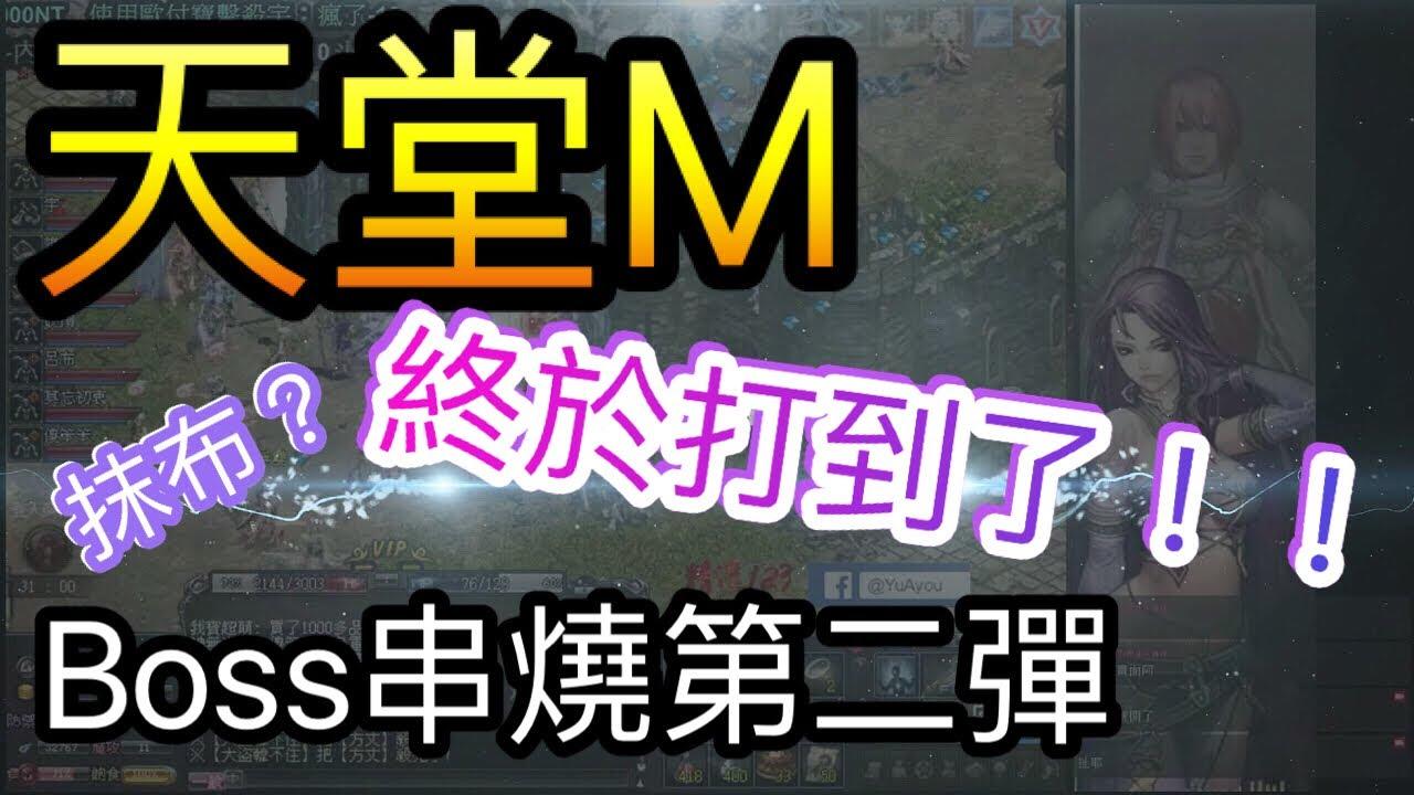 【阿悠 Live】天堂M - BOSS串燒第二彈=減傷流騎士= - YouTube