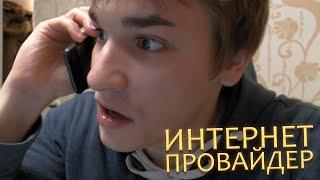 Интернет-Провайдер(, 2015-01-10T15:43:05.000Z)